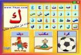 لعبة تعلم الحروف العربية للاطفال