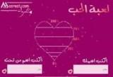 لعبة مقياس الحب باللغه العربيه
