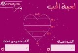 لعبة مقياس الحب الحقيقية الجديدة 2014