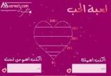 لعبة ميزان الحب للبنات بالعربي