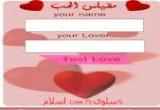 لعبة ميزان الحب اسمك واسم حبيبك
