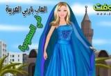لعبة تلبيس باربي الجميلة في السعودية