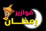 لعبة فوازير رمضان 2016